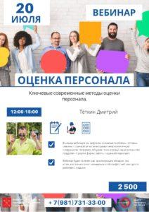 «Ключевые современные методы оценки персонала» @ СПб ГАУ Центр трудовых ресурсов | Санкт-Петербург | Россия