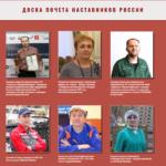 Проект «Доска почета наставников России» открыл набор новых участников