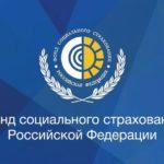 Санкт-Петербургское региональное отделение Фонда социального страхования Российской Федерации информирует