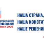 С 25 июня по 1 июля 2020 года пройдет всероссийское голосование по поправкам в Конституцию