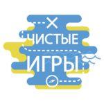 Во Всемирный день окружающей среды создатели проекта «Чистые игры» запустили Всероссийскую Премию борцов с мусором