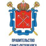 Комплексный план мероприятий по профилактике гриппа и других острых респираторных вирусных инфекций, в том числе новой коронавирусной инфекции (COVID-19), в эпидемическом сезоне 2020-2021 годов в Санкт-Петербурге