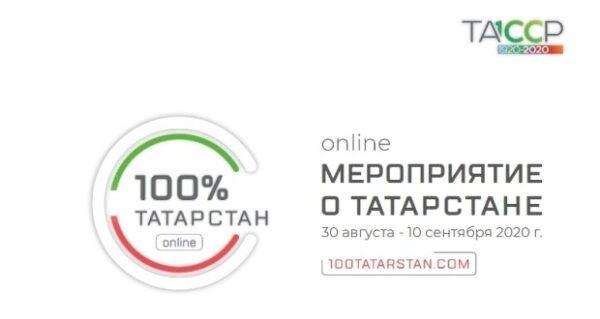 Онлайн-мероприятие «100% Татарстан»
