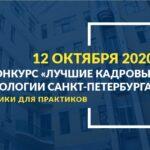 «Лучшие кадровые технологии Санкт-Петербурга – 2020»