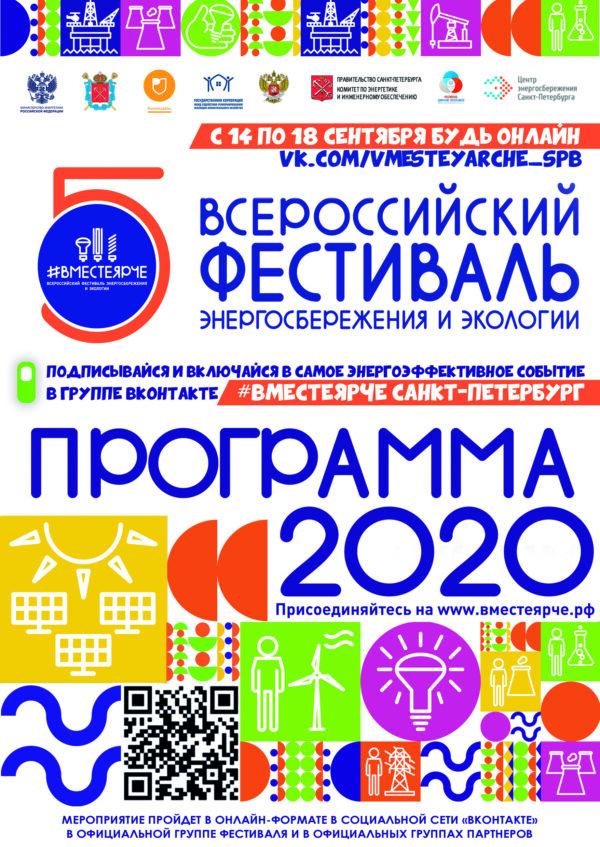 V Всероссийский фестиваль энергосбережения и экологии пройдет в онлайн-формате