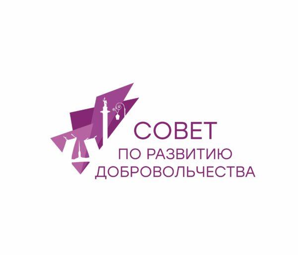 Конкурс на формирование нового состава Совета по развитию добровольчества Санкт-Петербурга