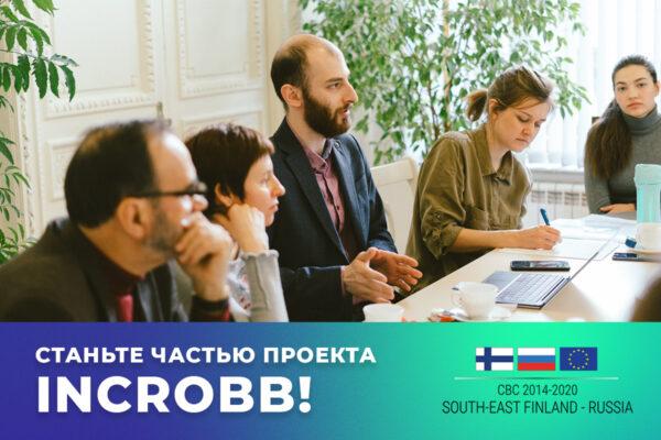 Санкт-Петербургская торгово-промышленная палата объявляет набор специалистов и экспертов в базу контактов для российских и финских предприятий