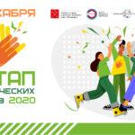 Митап «Развитие студенческого движения в Санкт-Петербурге»