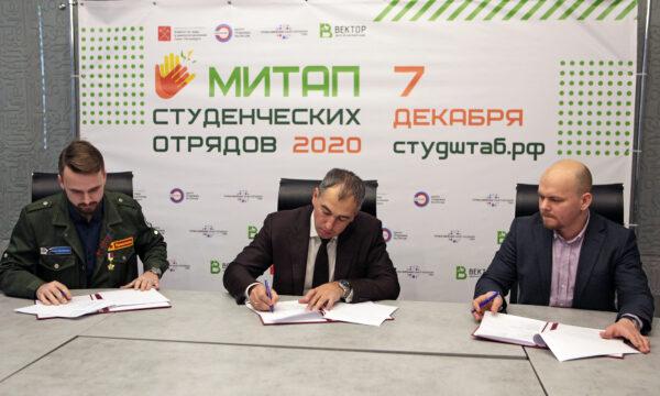 Трехстороннее соглашение: новый формат сотрудничества студенческих отрядов и работодателей Санкт-Петербурга