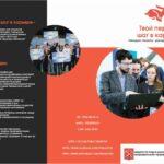 Кейс-чемпионат по разработке фирменного стиля проекта «Твой первый шаг в карьере» в Петровском колледже