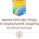 Министерство труда и социальной защиты Российской Федерации сообщает