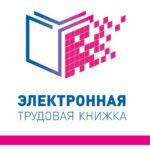 Переход на электронные трудовые книжки