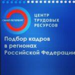 Семинары для работодателей Санкт-Петербурга. «Подбор кадров в регионах Российской Федерации»