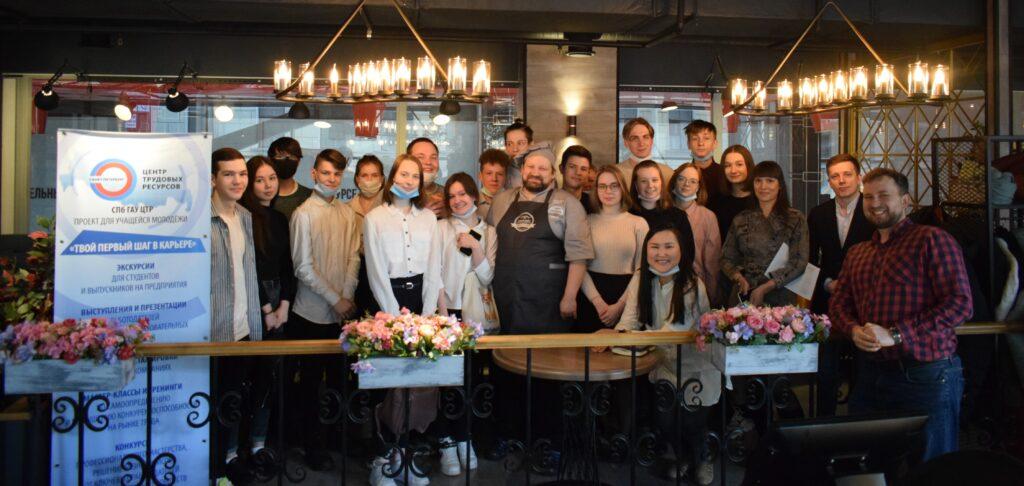 Общая фотография участников экскурсии и мастер-класса проекта Твой первый шаг в карьере для студентов Санкт-Петербургского колледжа гостиничного сервиса и туризма 6 апреля 2021 года
