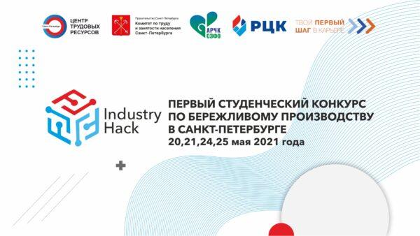 INDUSTRY HACK- первый профессиональный конкурс по бережливому производству для студентов колледжей Санкт-Петербурга