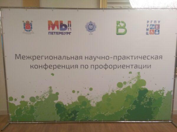 Центр трудовых ресурсов на межрегиональной научно-практической по профориентации.