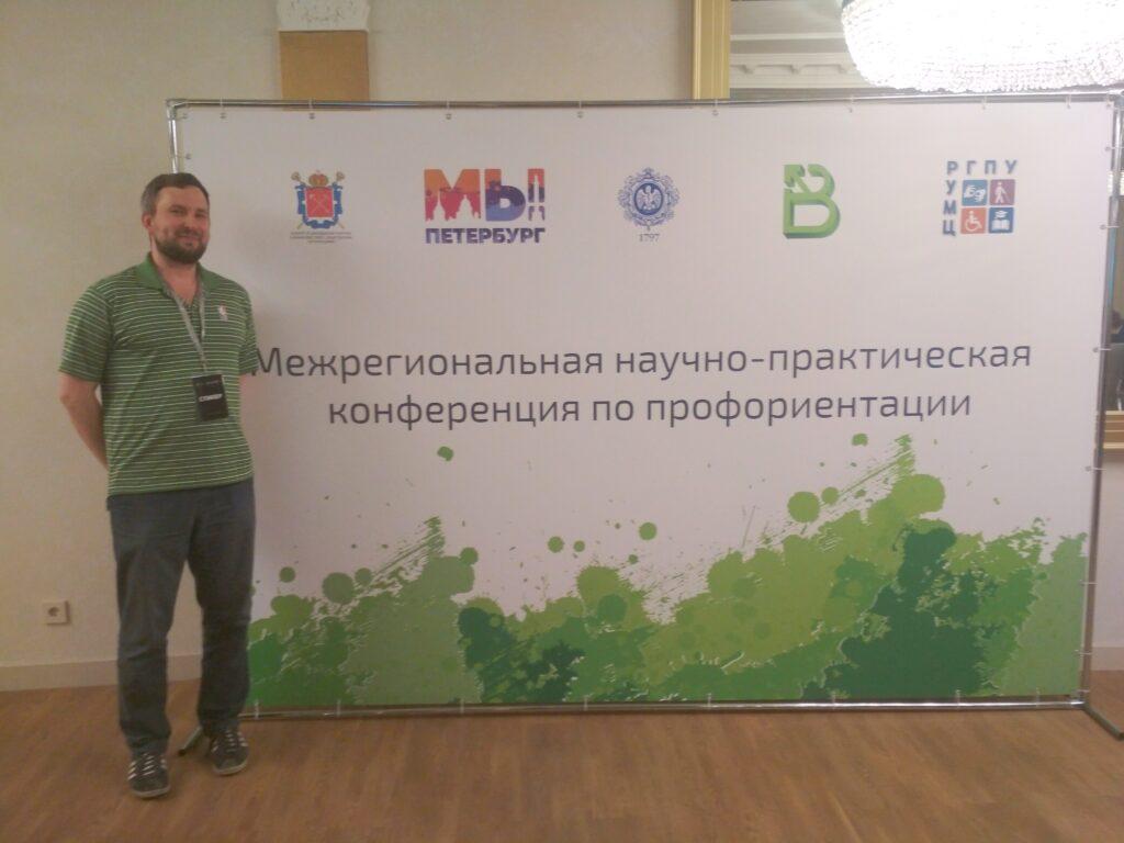 Куратор проекта Твой первый шаг в карьере Меланин Иван выступил на Межрегиональной научно-практичной конференции по профориентации 31 мая 2021 года
