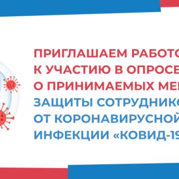 Опрос о защите сотрудников от коронавирусной инфекции COVID-19