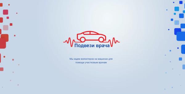 Проект «Подвези врача»