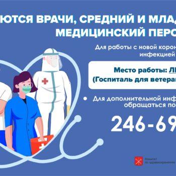 Требуются врачи, средний и младший медицинский персонал для борьбы с новой коронавирусной инфекцией (COVID-19)