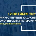 6-й сезон конкурса «Лучшие кадровые технологии Санкт-Петербурга» открыт