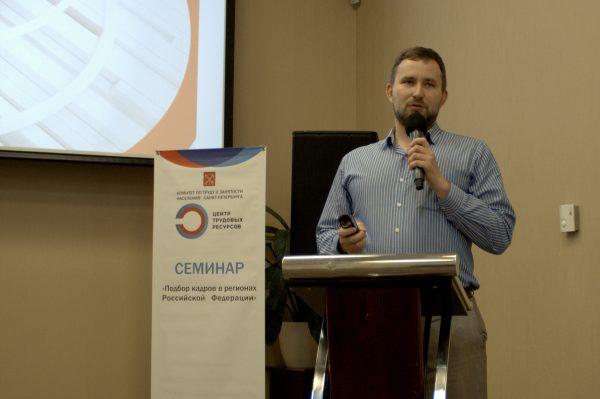 Семинар СПб ГАУ ЦТР для работодателей 17 июня 2016 года