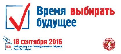 18.09.2016 г. Выборы депутатов Законодательного Собрания Санкт-Петербурга шестого созыва