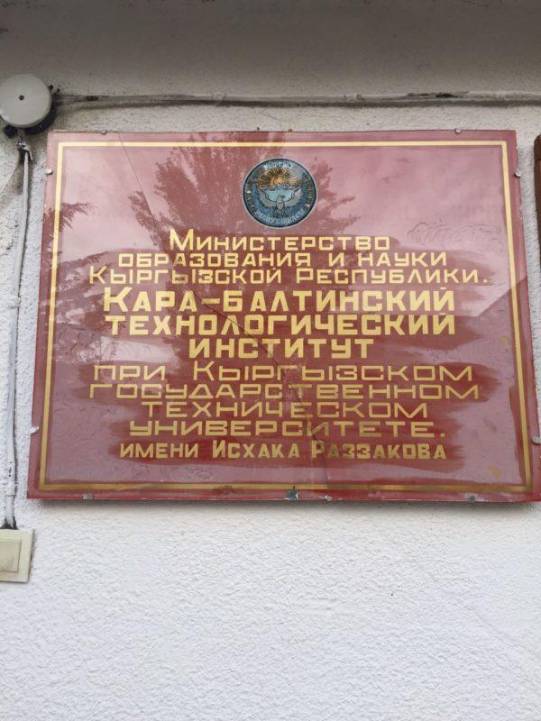 В рамках деловой миссии Санкт-Петербурга в Киргизской Республике