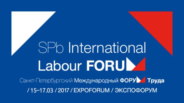 15 — 17 марта 2017 года Санкт-Петербургский Международный Форум Труда, КВЦ «ЭКСПОФОРУМ»