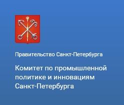 Объявлен прием заявок работодателей на участие в конкурсе Правительства Санкт-Петербурга «За качество товаров (продукции), работ и услуг»