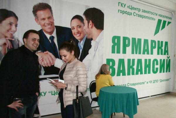 Ярмарка вакансий в Ставрополе