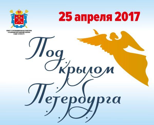 Информационно-культурное мероприятие для иностранных граждан «Под крылом Петербурга»