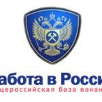 Мониторинг трудовой мобильности граждан Российской Федерации
