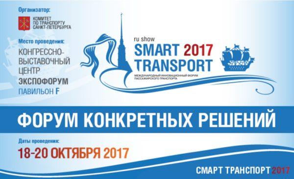 Форум пассажирского транспорта SmartTransport пройдет в Петербурге