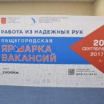 Ярмарка вакансий 20 сентября 2017 года