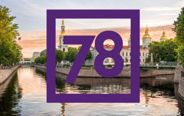 Директор СПб ГАУ ЦТР стал гостем передачи «Барышня, Смольный!» на канале «78»