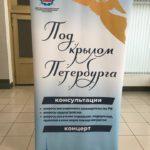 «Под крылом Петербурга» в «Городском информационно-расчетном центре»