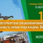 Приглашаем на Санкт-Петербургскую специализированную выставку «БОТИК 2017»
