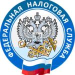 Управление ФНС России по Санкт-Петербургу информирует