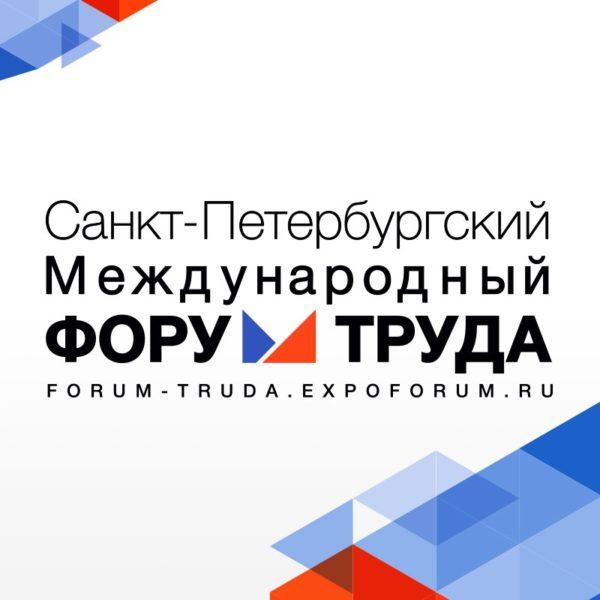 1 марта 2018 года состоялась конференция «Отмиграции кединому рынку труда» II в рамках Санкт-Петербургского Международного форума труда