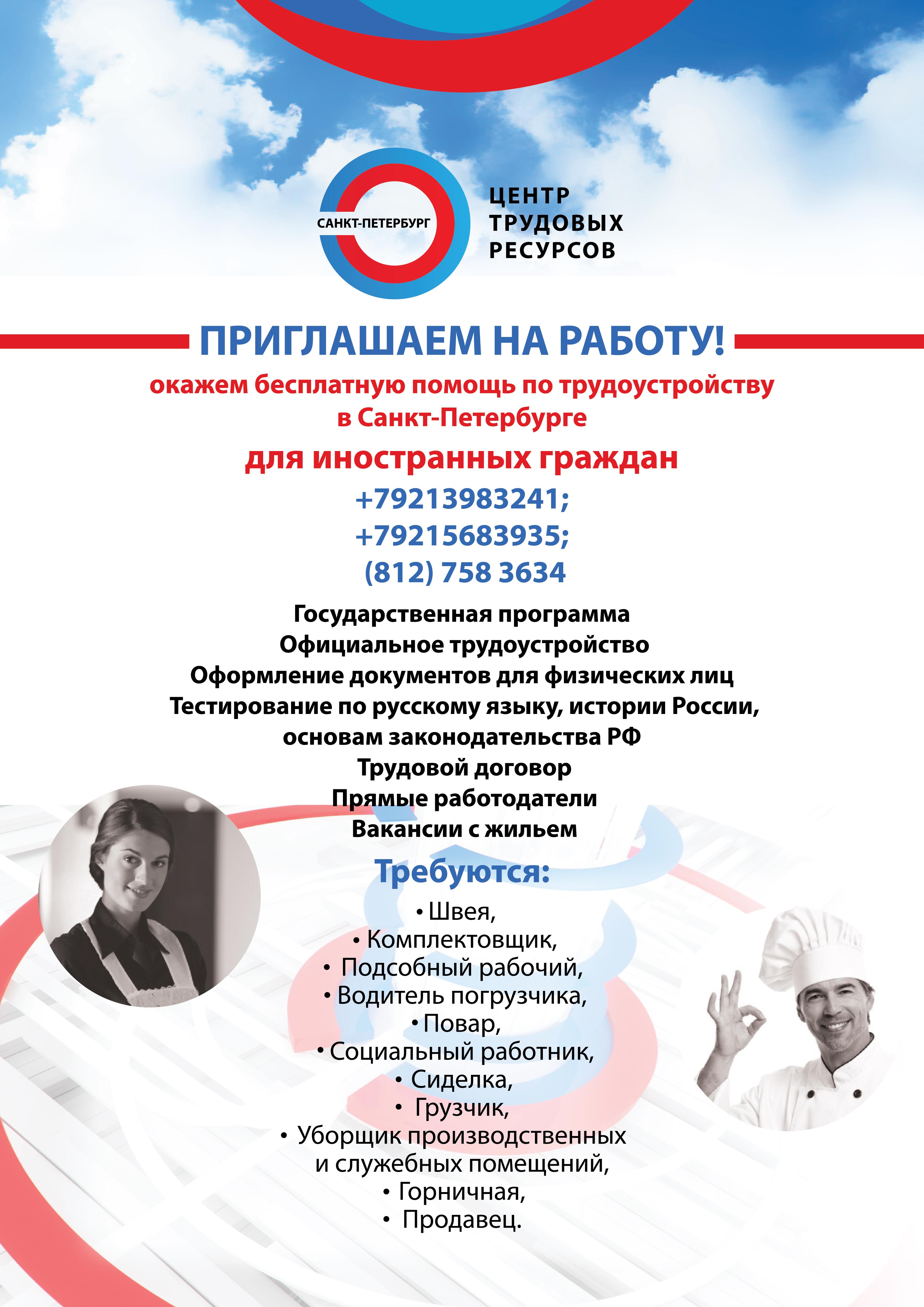 766984c64bc96 Работа • Центр трудовых ресурсов