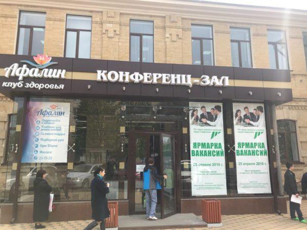 25 апреля Ярмарка вакансий в г. Ставрополь
