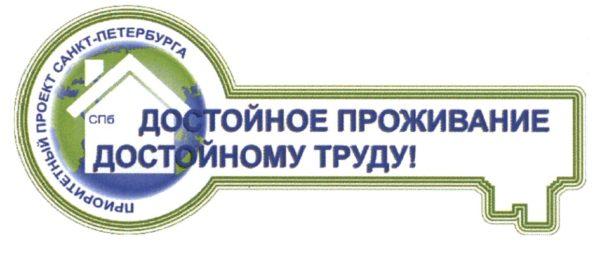 СПб ГБУ «ГосЖилФонд» предлагает воспользоваться услугами доходных домов в Санкт-Петербурге