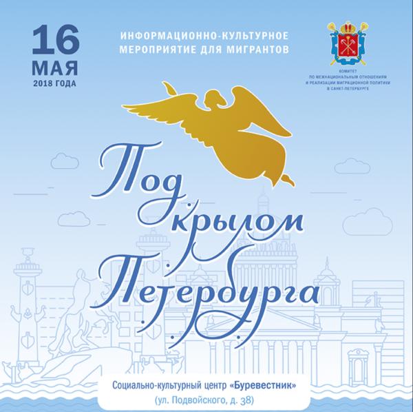 «Под крылом Петербурга» в СКЦ «Буревестник»
