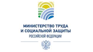 Министерство труда и социальной защиты Российской Федерации информирует
