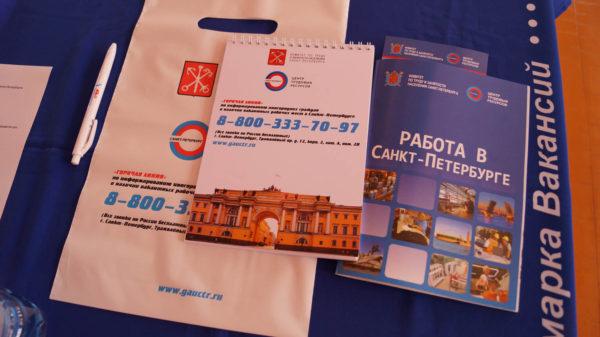 14 июня 2018 года в Великом Новгороде состоялась ярмарка вакансий предприятий Санкт – Петербурга