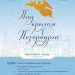 Под крылом Петербурга в «Доме молодежи «Рекорд»