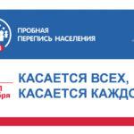 с 1 по 31 октября 2018 года состоится пробная перепись населения во внутригородском муниципальном образовании Санкт-Петербурга муниципальный округ Княжево