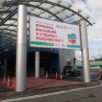 12 сентября 2018 года в «Ленэкспо» состоялась Общегородская Ярмарка вакансий