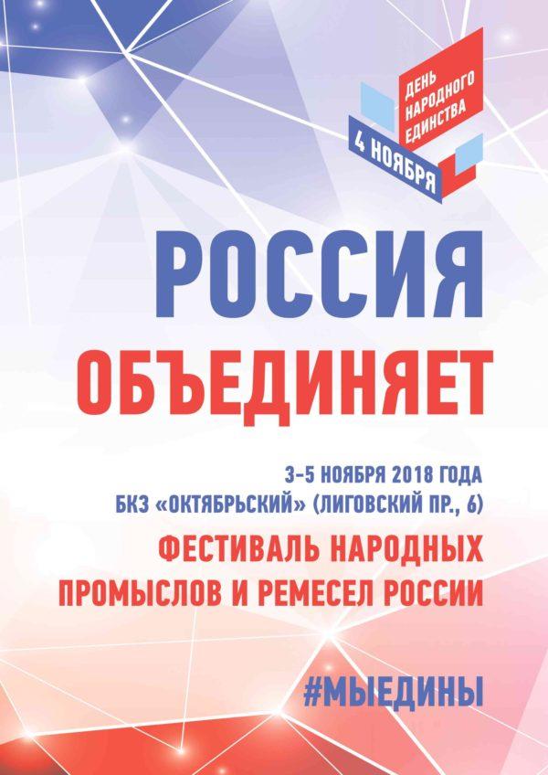 С 3 по 5 ноября пройдет фестиваль народных художественных промыслов России #МЫЕДИНЫ, посвященный празднованию Дня народного единства